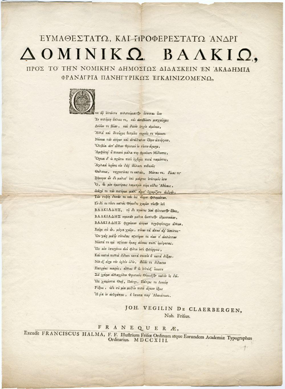 Geschrift in het Grieks van Johan Vegelin de Claerbergen betreffende de inwijding van Dominikus Balk tot gewoon hoogleraar rechten